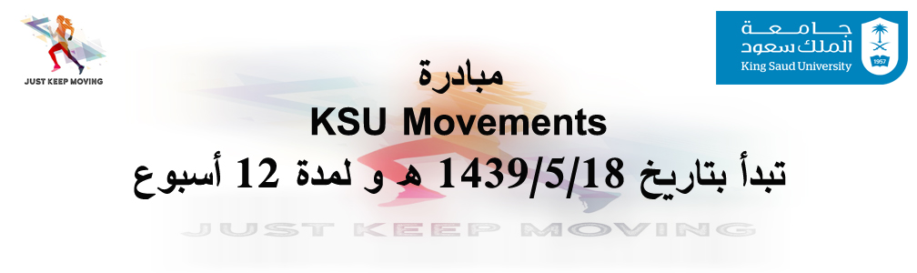 مبادرة (KSU Movement) - مبادرة (KSU Movement) في المدينة...