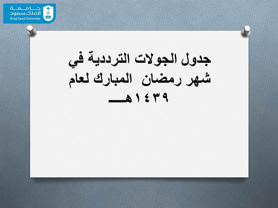 جدول الجولات الترددية خلال شهر رمضان المبارك لعام 1439هـ