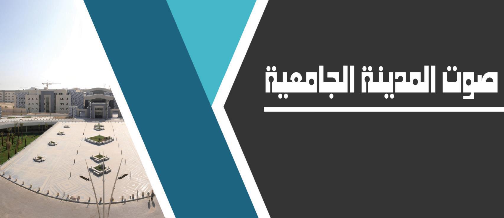 صوت المدينة الجامعية - نشرة دورية تصدر عن المدينة...