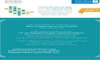 """مؤتمر """" مستقبل التخصصات الطبية التطبيقية نحو 2030"""""""
