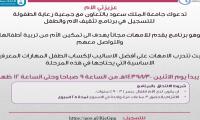 دعوة للتسجيل في برنامج تثقيف الأم والطفل