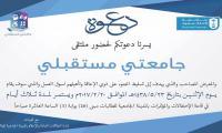 جامعتي مستقبلي في مدينة طالبات جامعة الملك سعود