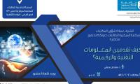 دعوة لحضور محاضرة كيف تقدمين المعلومات التقنية والرقمية
