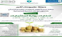 دعوة لحضور محاضرة (ادخارك بوابة استثمارك)
