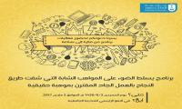 دعوة إلى حضور فعاليات من فكرة إلى صناعة