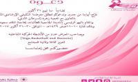 دعوة إلى حضور المعرض التثقيفي الإرشادي الثاني لسرطان الثدي