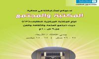 دعوة للمشاركة في فعالية المكتبة والمجتمع