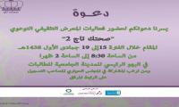 فعاليات المعرض التثقيفي التوعوي صحتك تاج 2
