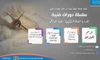 جامعة الملك سعود تقدم سلسلة دورات فنية
