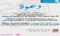 دعوة لحضور حملة التوعية بأهمية الكشف المبكر لسرطان الثدي