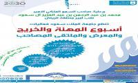 دعوة إلى حضور فعاليات أسبوع المهنة والخريج