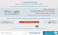 دورة أدوات جوجل التعليمية