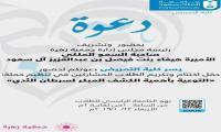 دعوة لحضور حفل اختتام وتكريم الطلاب المشاركين في تنظيم حملة التوعية بأهمية الكشف المبكر لسرطان الثدي