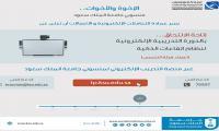 الدورة التدريبية الالكترونية لنظام القاعات الذكية