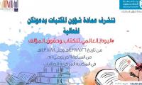 فعالية اليوم العالمي للكتاب و حقوق المؤلف