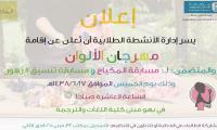 دعوة لحضور مهرجان الألوان