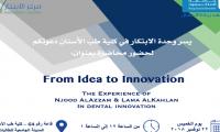 دعوة لحضور محاضرة بعنوان (From Idea To Innovation)