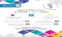 دعوة/ لزيارة معرض واحد الإعلامي في المدينة الجامعية للطالبات