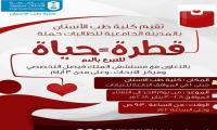 حملة التبرع بالدم التابعه لكلية طب الاسنان