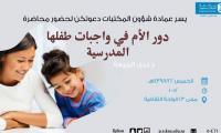 دعوة لحضور محاضرة دور الأم في واجبات طفلها المدرسية