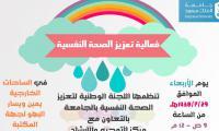 دعوة لحضور فعالية تعزيز الصحة النفسية