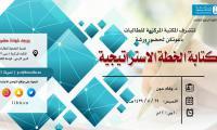 دعوة لحضور ورشة كتابة الخطة الاستراتيجية