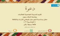 دعوة/ لحضور حفل بمناسبة المهرجان الوطني للتراث والثقافة