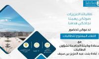 دعوة لحضور اللقاء المفتوح للطالبات مع وكيلة الجامعة لشؤون الطالبات