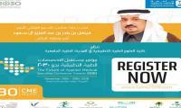 مؤتمر(مستقبل التخصصات الطبية التطبيقية نحو٢٠٣٠)