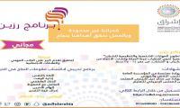 جمعية اشراق تعلن عن استمرار التسجيل في برنامج رزين المخصص للطالبات