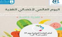 فعالية تغذية خاصة بمناسبة اليوم العالمي لأخصائي التغذية العلاجية