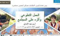 دعوة لحضور محاضرة العمل التطوعي وأثرة على المجتمع