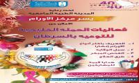 فعاليات الحملة الخليجية للتوعية بالسرطان