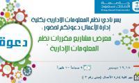 معرض مشاريع مقررات نظم المعلومات الإدارية