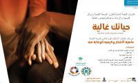 فعاليات الاحتفاء باليوم العالمي للصحة النفسية