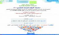 برنامج سلسلة ادوات البحث العلمي 1