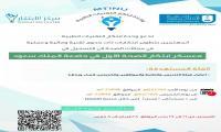 معسكر ابتكار الصحة الأول في جامعة الملك سعود