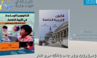 من إصدارات دار جامعة الملك سعود للنشر بمناسبة اليوم العالمي لمتلازمة داون