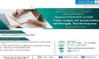 دورة قواعد الكتابة العلمية The rules of scientific writing