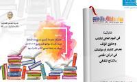 شاركينا في اليوم العالمي للكتاب