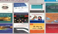 من إصدارات دار جامعة الملك سعود للنشر