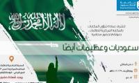 دعوة لحضور محاضرة سعوديات وعظيمات ايضا