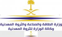 وظائف شاغرة وزارة الطاقة والصناعة والثروة المعدنية